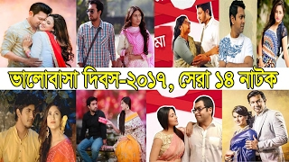 Top Forteen Valentines day Natok 2017!! Best Romantic Bangla Natok!! Valentines Natok 2017!!