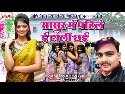 2018 Superhit Holi Geet - सासुर में पहिले ई होली छई - Maithili Holi Song 2018 | Durga Nand Jha