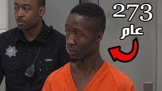 شاهد رد فعل 10 مجرمين لحظة الحكم عليهم بالسجن المؤبد... أنظروا ما حدث !!