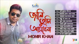 Monir Khan - Jani Tumi Ashbena | জানি তুমি আসবেনা | Full Audio Album