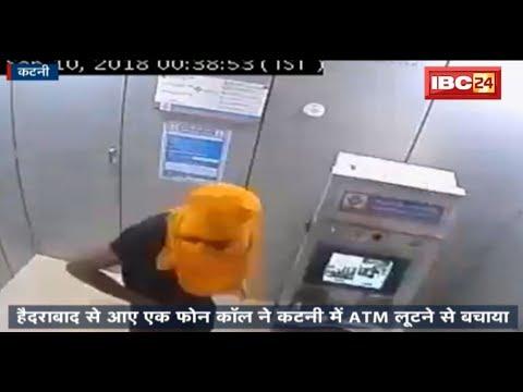 Xxx Mp4 Katni News MP स्लीमनाबाद पुलिस ने ATM लुटेरों को रंगेहाथ दबोचा CCTV में कैद हुई पूरी घटना देखिए 3gp Sex