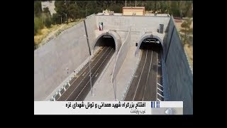 Iran made Hamedani highway & Ghazeh martyrs tunnel, Tehran بزرگراه همداني و تونل شهداي غزه تهران