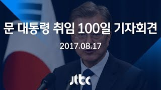 [풀영상] 문 대통령 취임 100일 기자회견