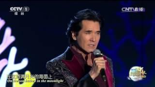 【2015中秋晚会分段】歌舞《月光海》演唱:费翔