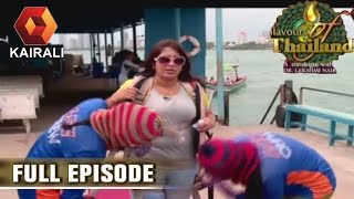 Flavours Of Thailand: Pattaya Beach Area, Thailand | 13th June 2016 | Episode 1