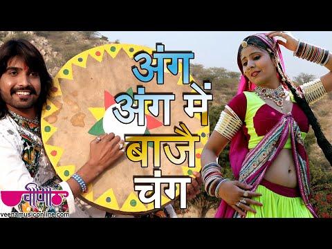 Xxx Mp4 Rajasthani New FAGUN Song Ang Ang Mein Baje Chang HD Marwari Holi Dance Songs 2017 3gp Sex