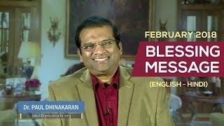 फरवरी 2018 के लिए प्रतिज्ञा   February Blessing Message   Dr. Paul Dhinakaran