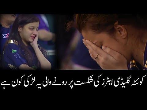 Crying Girl on the Defeat of Quetta Gladiators Against Peshawar Zalmi