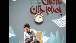 Mahan Bahram Khan - Sepordam Toro (01:11 Album) 2014