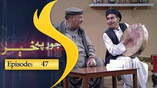 Jor Pakhair Episode 47 / جوړ په خیر