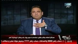 المصرى أفندى 360 | دعوة للمصريين فى رمضان .. حقيقة إنخفاض أسعار السلع