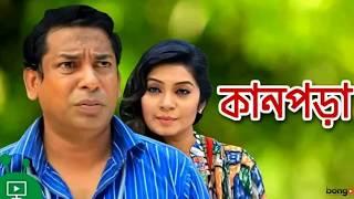 Kanpora | Bangla Single Drama | Mosharraf Karim | Shamim Jaman | Alvi