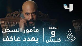 مسلسل كلبش - الحلقة 9 - مأمور السجن يهدد عاكف الجبلاوي ويتلقى منه ردًا صادمًا #رمضان_يجمعنا