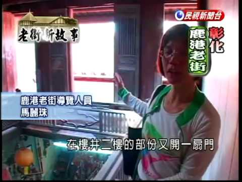 鹿港老街 閩南式建築展風華-民視新聞