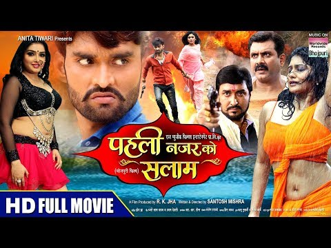 Xxx Mp4 PEHALI NAZAR KO SALAM Raj Ranjeet Antra Banerjee Amrapali Dubey BHOJPURI FULL HD MOVIE 2017 3gp Sex