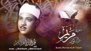 سورة مريم والتكوير بالقراءات .. تلاوة إعجازية للشيخ عبد الباسط - المسجد الأموي 1958م