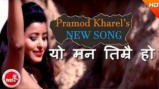 New Nepali Song 2016/2073   Yo Man Timrai Ho - Pramod Kharel   Ft.Niruta Shahi Thakuri/Arya Bashyal