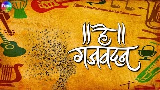 He Gajavadan | Saleel Kulkarni & Multiple Artists | Marathi Songs 2016| Ganpati Aarti