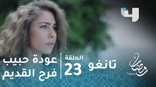 مسلسل تانغو - حلقة 23 - فرح تفاجأ بعودة حبيبها القديم.. وهذا رد فعل زوجها سامي