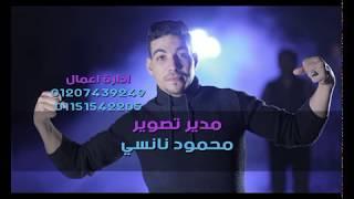 كليب مهرجان وحشنى يا صحبى / Clip Mahrgan Wa7shni - Ya - Sa7bi