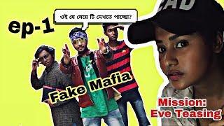   Fake Mafia   Bengali Drama Serial   Episode 1   Short Film Series   Natok 2018  Full HD 720p  