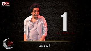 مسلسل المغني - الحلقة الأولي - الكينج محمد منير | ElMoghany Series- Mohamed Mounir - Ep 01