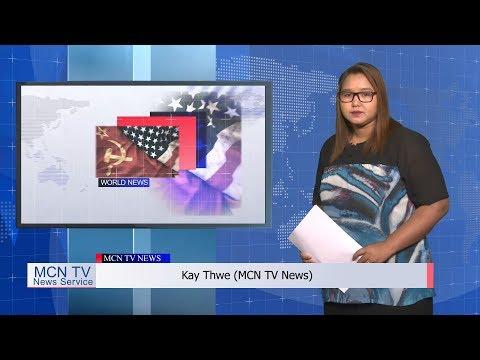 Xxx Mp4 MCN ေန႔စဥ္ ႏုိင္ငံတကာ သတင္းအစီစဥ္ ၂၀၁၈ ခုႏွစ္၊ ေအာက္တုိဘာလ ၁၆ ရက္ ၊ အဂၤါေန႔ 3gp Sex