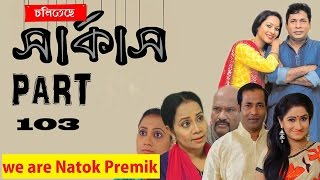 Bangla new Natok 2016 | Cholitese Circus ft. Mosharaf Karim - Part 103