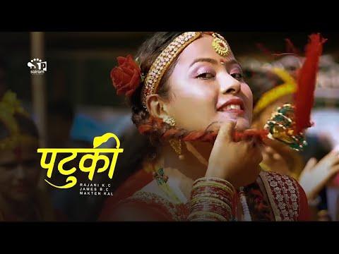 Xxx Mp4 PATUKI New Nepali Full Movie 2018 Ft Rajani K C James B C 2018 3gp Sex