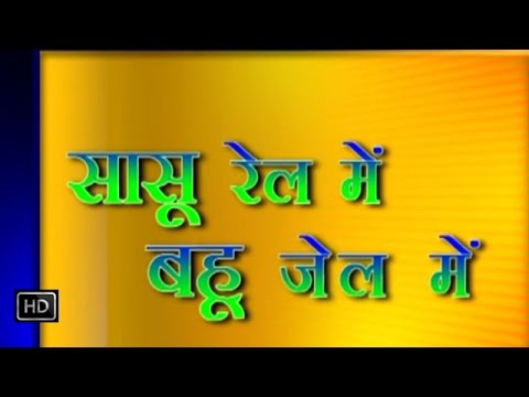 Xxx Mp4 Sasu Rail Me Bahu Jail Me सासु रेल में बहु जेल में Haryanvi Full Comedy Movies Natak Film 3gp Sex