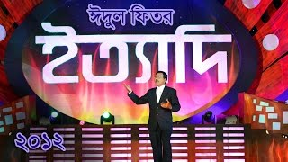 Ityadi - ইত্যাদি | Hanif Sanket | Eid-ul-fitr episode 2012 | Fagun Audio Vision