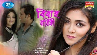 Bibaho Barshiki | বিবাহ বার্ষিকী  | Anisur Rahman Milon | Sarlin Farjana | Rtv Drama Special