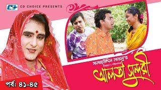 Alta Sundori | Episode 41-45 | Bangla Comedy Natok | Chonchol Chowdhury | Shamim Zaman | Shorna