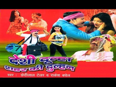 Comedy  - Desi Dulha Sahar Ki Dulhan || देसी दूल्हा शहर की दुल्हन || Chhedi Lal Telor,Rakesh Baghel