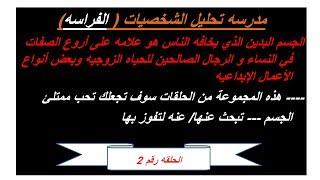 عمرو جرانة   لو جسمك كلبوزة يبقى أنت مز أو مزه الجزء الثاني