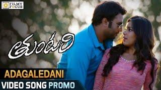 Adagaledani Video Song Trailer    Tuntari Movie Songs    Nara Rohit, Latha Hegde - Filmy Focus