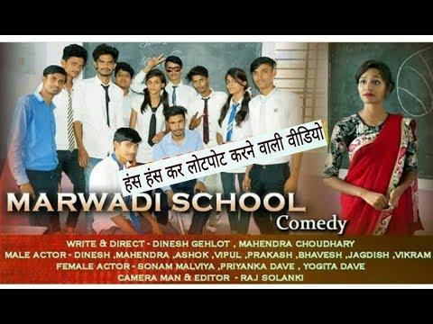 Xxx Mp4 Rajasthani Marwadi Deshi Comedy स्कूल में मेडम के साथ छात्रों ने की ऐसी हरकतें आपने कभी नहीं देखी 3gp Sex