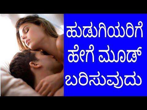 Xxx Mp4 ಹುಡುಗಿಯರಿಗೆ ಹೇಗೆ ಮೂಡ್ ಬರಿಸುವುದು 3gp Sex