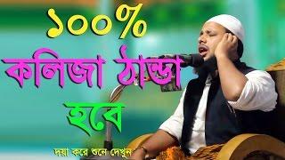 Maulana Sirajul Islam Siraji bangla waz 2017 এমন  সুন্দর কলিজা ঠান্ডা  করা ওয়াজ  কি শুনেছেন