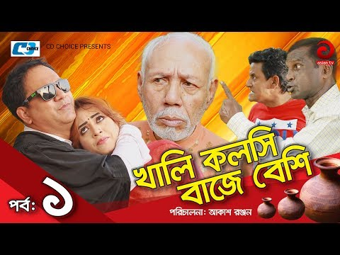 Khali Kolshi Baje Beshi | Episode 01 | Bangla Comedy Natok | ATM Shamsuzzaman | Hasan Masud | Sabbir