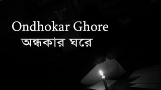 Ondhokar ghore (nikosh kalo ei adhare)| Paper Rhyme | cover song | Rahat Hossen | hd