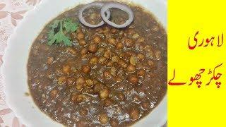 Lahori Chikar Cholay Recipe