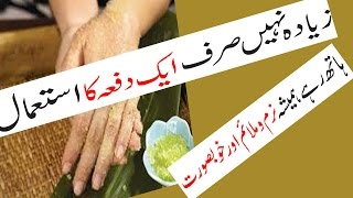 ManiCure Pedicure at Home in Urdu ||Whitening Tips||Beautiful Hand tips||