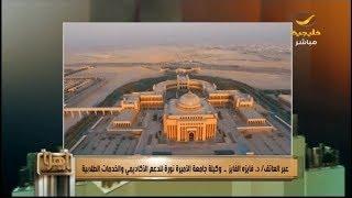 جامعة الأميرة نوره تتفاعل مع ياهلا وترد على أسباب فرض رسوم على سكن الطالبات.