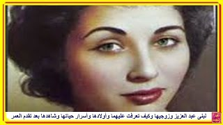 لبنى عبد العزيز وزوجيها وكيف تعرفت عليهما وأولادها وأسرار حياتها وشاهدها بعد تقدم العمر