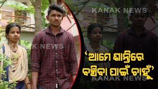 Hindu Girl Appeal For Help After Married To Muslim Boy In Khordha