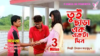 Tui Chara Ek Ekta Din | Newton | Tisha | Imran Mahmudul | A Lovely Song