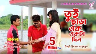 Tui Chara Ek Ekta Din | Newton | Trisha | Imran Mahmudul | A Lovely Song