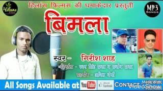 Latest Garhwali D.J.Songs || Bimla tilwada gaunki || Singer Giresh Shah || Hilans films ||