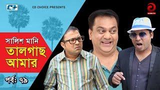 Shalish Mani Tal Gach Amar | Episode - 79 | Bangla Comedy Natok | Siddiq | Ahona | Mir Sabbir